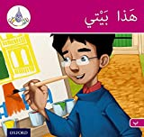 Arabic Club Readers: Pink Band: My House (Arabic Club Pink Readers)