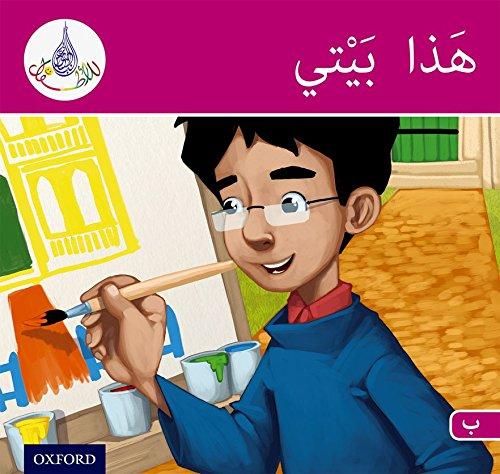 Arabic Club Pink Readers Level Book 10