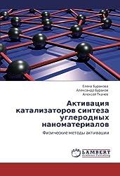 Aktivatsiya katalizatorov sinteza uglerodnykh nanomaterialov: Fizicheskie metody aktivatsii