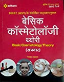 #9: BASIC COSMETOLOGY THEORY SATRAWAL 2017