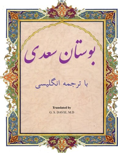 Bustan: In Farsi with English Translation