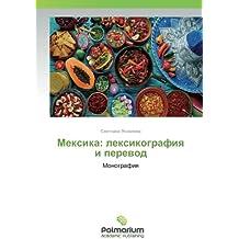 Мексика: лексикография и перевод: Монография