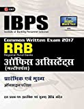 IBPS RRB-CWE  Office Assistant (Multipurpose) Preliminary & Main Guide  2017 (Hindi)