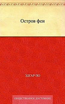 Остров феи (Russian Edition) par [По, Эдгар]