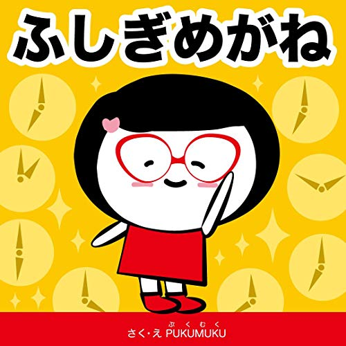 wonder glasses (pukumuku picture books) (Japanese Edition)