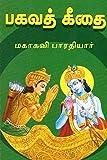 Bhagavad Gita: Commentary in Tamil