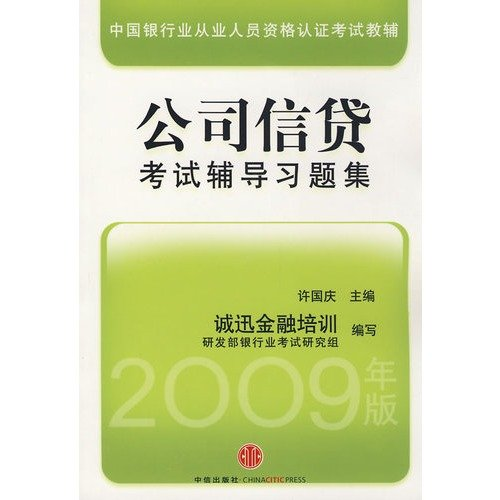 certification-supplementary-employees-of-bank-of-china-corporate-credit-counseling-exam-problem-sets