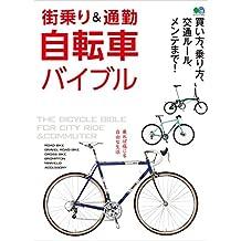 街乗り&通勤自転車バイブル[雑誌] エイムック (Japanese Edition)