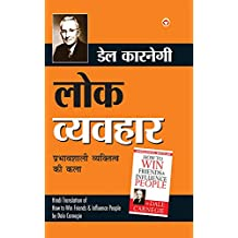 Lok Vyavhar (Hindi Edition)
