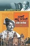Rajarshi Shahu Chatrapati Ek Magova