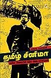 #5: Tamil Cinema: Naveena Alaiyin Puthiya Mugangal (tamil)
