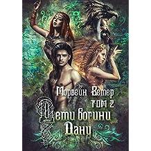 Дети богиниДану: Том 2 (Russian Edition)