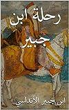 رحلة ابن جبير (Arabic Edition)