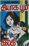 தியாக பூமி ( நாவல் ): by Kalki R Krishnamurthy (Tamil Edition)