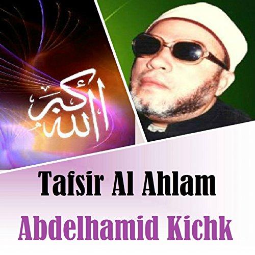 Tafsir Al Ahlam (Quran)