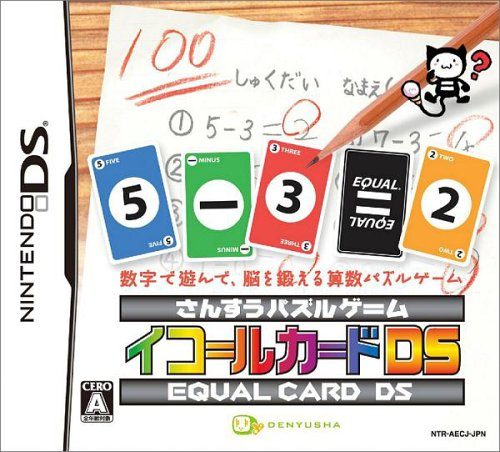 equal-cards-ds-japan-import
