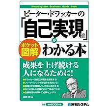 ピーター・ドラッカーの「自己実現論」がわかる本 (Shuwasystem Business Guide Book)