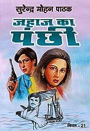 Jahaj Ka Panchhi (Vimal Book 21) (Hindi Edition)