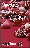 Nesitha Iru Nenjangal (Tamil Edition)