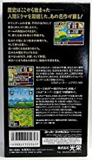 Super sangokushi - Super Famicom - JAP