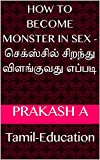 How to Become Monster in Sex - செக்ஸ்சில் சிறந்து விளங்குவது எப்படி : Tamil-Education (Tamil Edition)