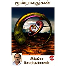 Moondravathu Kan!  (Tamil)