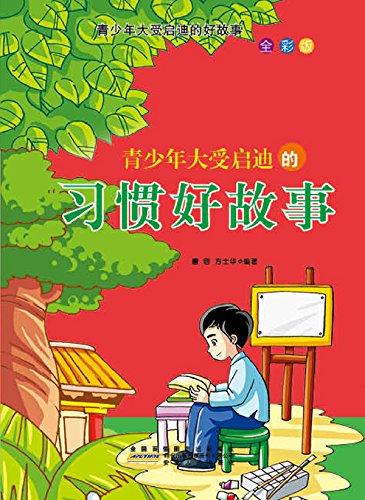青少年大受启迪的习惯好故事 (Chinese Edition) por 容 唐