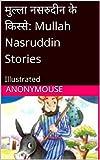मुल्ला नसरुदीन के किस्से: Mullah Nasruddin Stories: Illustrated (Hindi Edition)