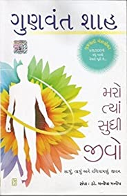 Maro Tya Sudhi Jivo  (Gujarati)