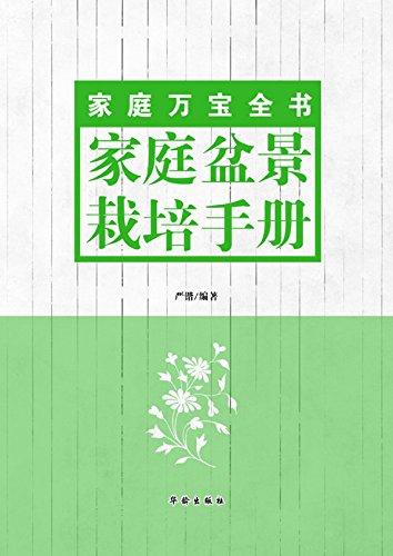 家庭盆景栽培手册 (Chinese Edition) por 锴 严