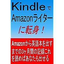 Kindle de Amaozn writer ni tensin (Japanese Edition)