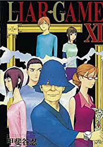 Liar Game Edition simple Tome 11