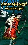 Vikramadhithan kathaigal : Tamil story books for kids : Tamil story books: விக்ரமாதித்தன் கதைகள் : விக்ரமாதித்தனும் வேதாளமும் (Tamil Edition)
