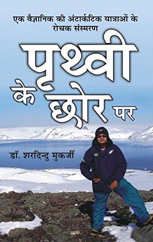 Prithvi Ke Chhor Par (Hindi Edition) por Sharadindu Mukerji