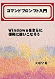 Introduction to Command Prompt (Japanese Edition)