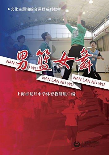CHI-BASKETBALL CHEERING SQUAD por High School Fu Dan