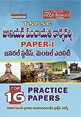 TSPSC PANCHAYAT SECRETARY PAPER-I GENERAL STUDIES AND MENTAL ABILITY PRACTICE PAPERS (TELUGU MEDIUM)