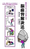 nouhiroukaiketuhou (Japanese Edition)