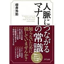 人脈につながるマナーの常識 きずな出版 (Japanese Edition)