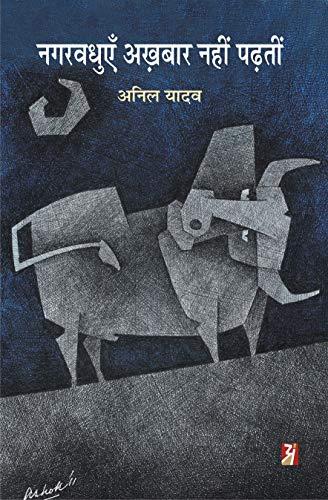 Nagarvadhuyen Akhbar Nahi Padhtin