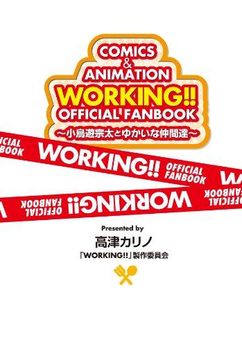 WORKING!! オフィシャルファンブック ~小鳥遊宗太とゆかいな仲間達~ (Guide book)