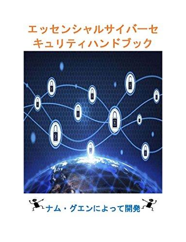 Essential Cyber Security Handbook In Japanese (English Edition) por Nam Nguyen
