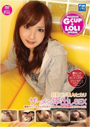Semen Nakadashi SEX Hikari Adult DVD (Adult Sex Dvd)