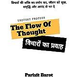 The Flow Of Thought: विचारों का प्रवाह (Hindi Edition)
