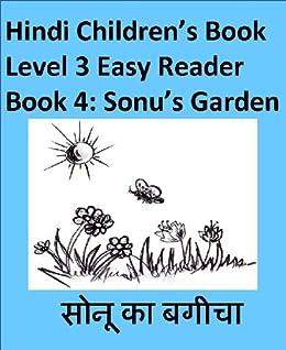 Sonu's Garden (Hindi Children's Book Level 3 Easy Reader 4) by [Verma, Dinesh]