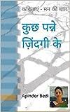 कुछ पन्ने ज़िंदगी के: कविताएं - मन की बात (Hindi Edition)