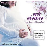 Garbh Sanskar (Hindi / Sanskrit)