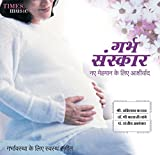 #2: Garbh Sanskar (Hindi / Sanskrit)