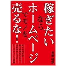 kasegitainara homepage de mono wo uruna: web karano uriage wo nobashitai kaisyagayarubeki marketing senryaku (Japanese Edition)