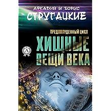 Хищные вещи века (Russian Edition)